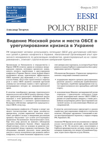 thumbnail-of-OSCE role in handling crisis in Ukraine - Moscows vision (2015-02) PB-RUS