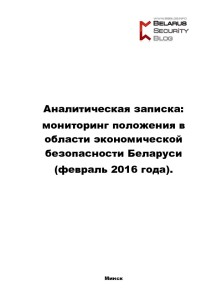 thumbnail of 2016-03 Belarus Economic Security Feb2016 PB-RUS