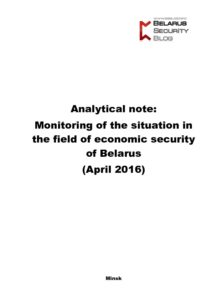 thumbnail of 2016-05 Belarus Economic Security April 2016 PB-ENG