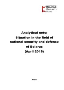 thumbnail of 2016-05 Belarus Security and Defense April 2016 PB-ENG