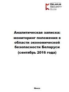 2016-10_belarus-economic-security-september2016_pb-rus