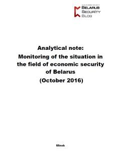2016-11_belarus-economic-security-october2016_pb-eng