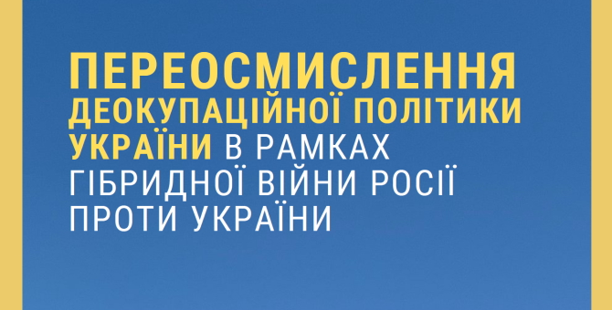 Rethinking the Policy of De-occupation of Ukraine. Analytical Report